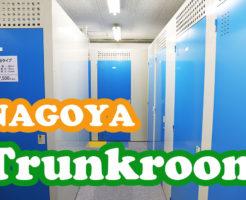 名古屋市の屋内型トランクルーム ならプラスルーム