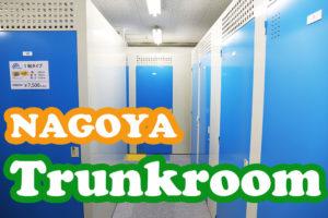 名古屋の屋内型トランクルーム