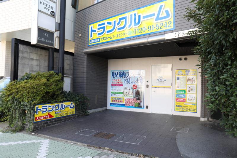 名古屋市のトランクルーム金山店