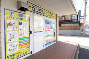 名古屋の屋内型トランクルームならプラスルーム