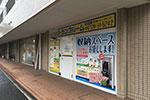 名古屋大久手店