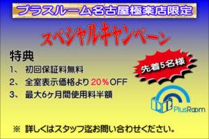 名古屋極楽店トリプルキャンペーン(先着5名)