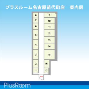 プラスルーム名古屋苗代町店 ロッカー配置図