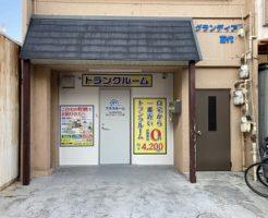 プラスルーム名古屋苗代町店 正面写真