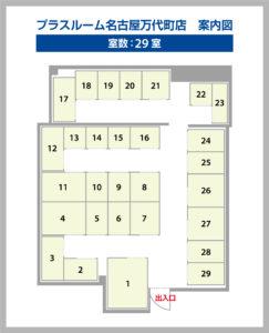 プラスルーム名古屋万代町店配置図