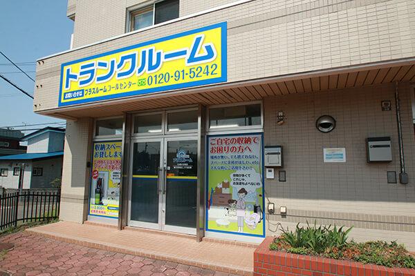 プラスルーム札幌大谷地店